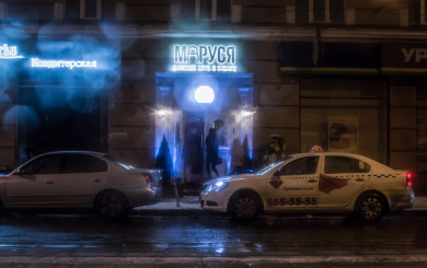 Guests arrive at Marusya, women night club in Moscow.